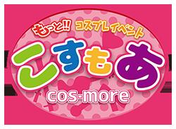 こすもあ cos-more